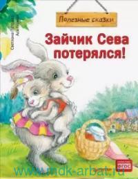 Зайчик Сева потерялся! Полезные сказки