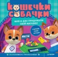 Кошечки-собачки. Знакомимся с профессиями : Мия и Дэн придумали свой магазин!