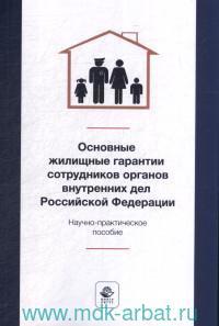 Основные жилищные гарантии сотрудников органов внутренних дел Российской Федерации
