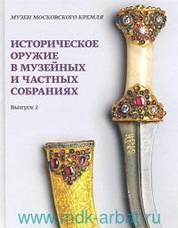 Историческое оружие в музейных и частных собраниях. Вып.2