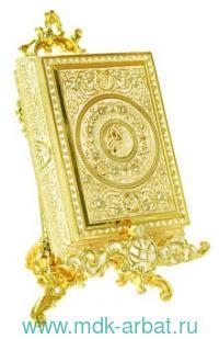 Коран (золото)