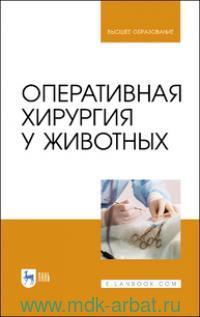Оперативная хирургия у животных : учебник для вузов