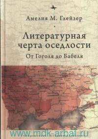 Литературная черта оседлости : от Гоголя до Бабеля