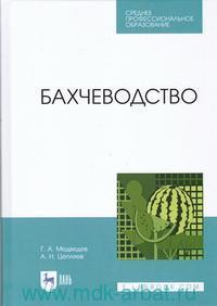 Бахчеводство : учебное пособие для СПО