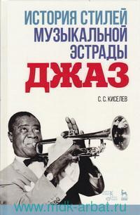 История стилей музыкальной эстрады. Джаз : учебно-методическое пособие