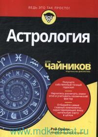 Астрология для «чайников»