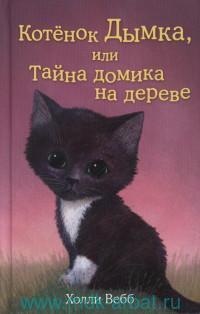 Котенок Дымка, или Тайна домика на дереве : повесть