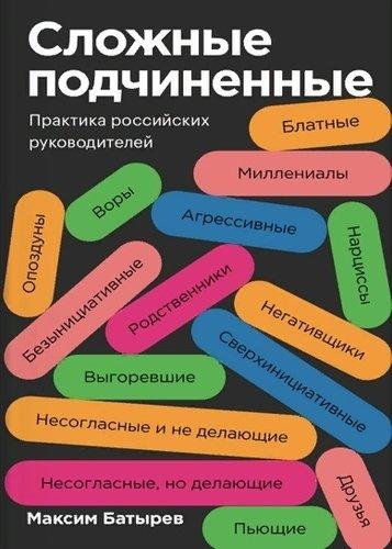 Сложные подчиненные : практика российских руководителей