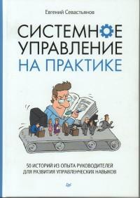 Системное управление на практике : 50 историй из опыта руководителей для развития управленческих навыков