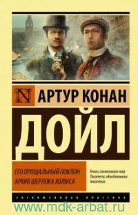 Его прощальный поклон ; Архив Шерлока Холмса : сборник