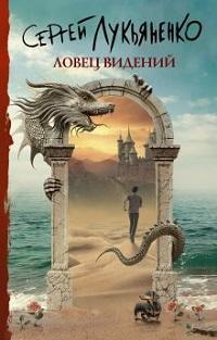 Ловец видений : фантастический роман