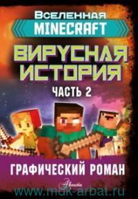 Minecraft. Вирусная история. Ч.2 : графический роман