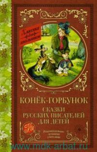 Конёк-Горбунок : сказки русских писателей для детей