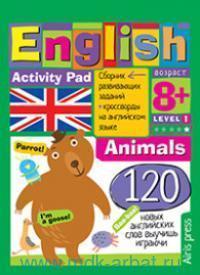 Умный блокнот. Животные. Уровень 1 : 8+ = English. Animals. Level. 1
