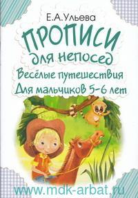 Прописи для непосед : Веселые путешествия : для мальчиков 5-6 лет