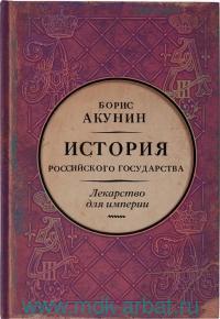 История Российского государства : Царь-освободитель и царь-миротворец : Лекарство для империи