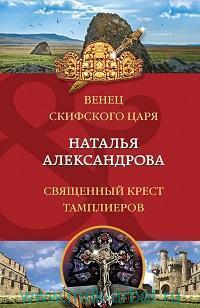 Венец скифского царя :; Священный крест тамплиеров : романы