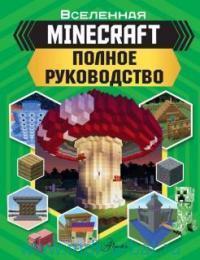 MINECRAFT : Полное руководство
