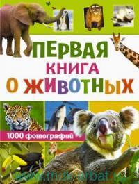 Первая книга о животных. 100 фотографий