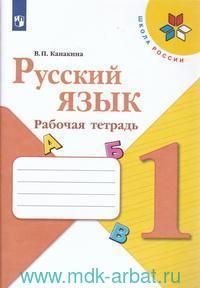 Русский язык : 1-й класс : рабочая тетрадь : учебное пособие для общеобразовательных организаций (ФГОС)