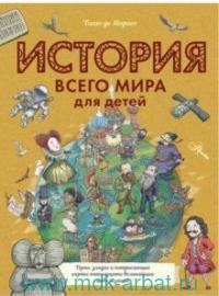 История всего мира для детей
