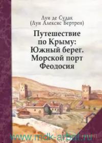 Путешествие по Крыму : Южный берег. Морской порт Феодосия