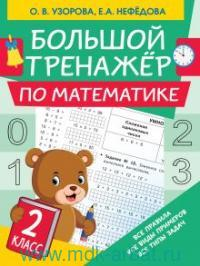 Большой тренажёр по математике : 2-й класс