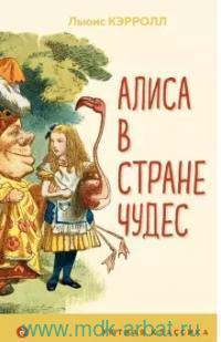Алиса в Стране чудес : пересказ Л. Яхнина