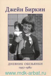 Дневник Обезьянки : избранные фрагменты с комментариями автора (1957-1982)