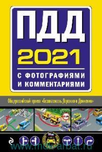 Правила дорожного движения 2021 с фотографиями и комментариями : текст с последними изменениями и дополнениями