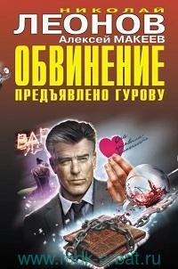 Обвинение предъявлено Гурову