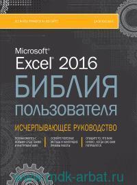 Excel 2016 : Библия пользователя