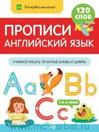 Прописи. Английский язык. Учимся писать печатные буквы и цифры