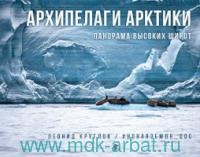 Архипелаги Арктики: панорама высоких широт