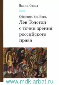 Обойтись без Бога. Лев Толстой с точки зрения российского права