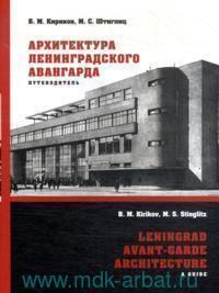 Архитектура ленинградского авангарда : путеводитель