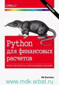 Python для финансовых расчетов