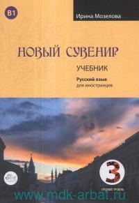 Новый Сувенир. Русский язык для иностранцев. Первый сертификационный уровень (3 средний уровень) B1 : учебник