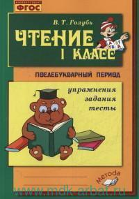 Чтение : 1-й класс : практическое пособие по обучению грамоте в послебукварный период (соответствует ФГОС)