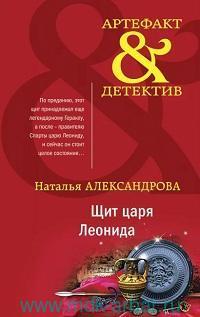 Щит царя Леонида : роман