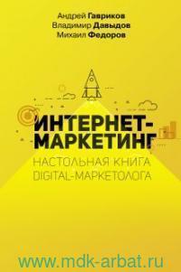 Интернет-маркетинг : настольная книга digital-маркетолога