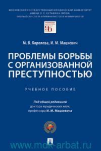 Проблемы борьбы с организованной преступностью : учебное пособие