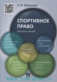 Спортивное право : конспект лекций : учебное пособие