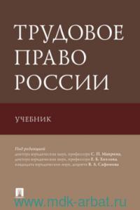 Трудовое право России : учебник