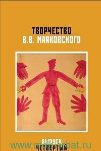 Творчество В. В. Маяковского : Вып.4. Кн.2 : Владимир Маяковский в контексте мировой культуры