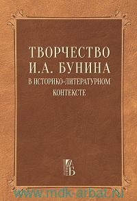 Творчество И. А. Бунина в историко-литературном контексте (биография, источниковедение, текстология)