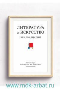 Литература и искусство. Век двадцатый