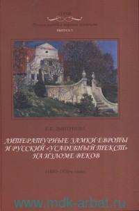 Литературные замки Европы и русский «усадебный текст» на изломе веков (1880-1930-е годы)