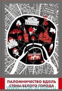 «Паломничество вдоль стены Белого города» : роман