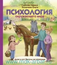 Психология окружающего мира : Дуня и кот Кисель на конюшне